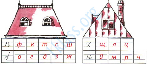 Русский язык 1 класс рабочая тетрадь Канакина страница 48 - упражнение 2