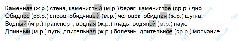 Русский язык 3 класс рабочая тетрадь Канакина 2 часть страница 48 - упражнение 107