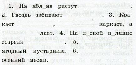 Русский язык 2 класс рабочая тетрадь Канакина 1 часть страница 48 упражнение 104