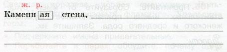 Русский язык 3 класс рабочая тетрадь Канакина 2 часть страница 48