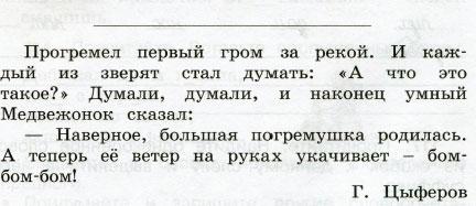 Русский язык 3 класс рабочая тетрадь Канакина 1 часть страница 48