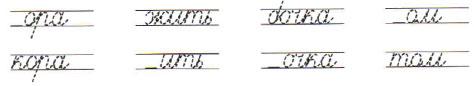 Русский язык 1 класс рабочая тетрадь Канакина страница 49
