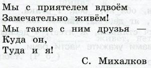 Русский язык 2 класс рабочая тетрадь Канакина 2 часть страница 49
