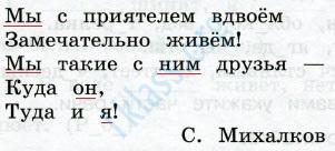 Русский язык 2 класс рабочая тетрадь Канакина 2 часть страница 49 - упражнение 105