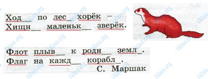Русский язык 3 класс рабочая тетрадь Канакина 1 часть страница 49 - упражнение 122