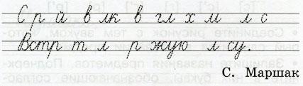 Русский язык 2 класс рабочая тетрадь Канакина 1 часть страница 49 упражнение 106
