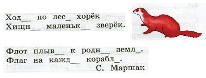 Русский язык 3 класс рабочая тетрадь Канакина 1 часть страница 49