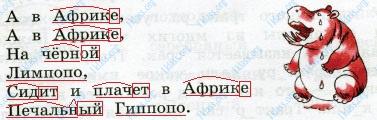 Русский язык 3 класс рабочая тетрадь Канакина 1 часть страница 49 - упражнение 123