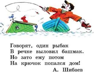 Русский язык 1 класс учебник Канакина страница 49