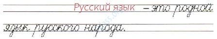 Русский язык 1 класс рабочая тетрадь Канакина страница 5 - упражнение 2