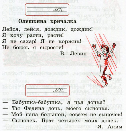 Русский язык 2 класс рабочая тетрадь Канакина 1 часть страница 5 упражнение 6