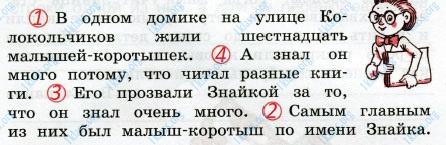 Русский язык 3 класс рабочая тетрадь Канакина 1 часть страница 5 - упражнение 7