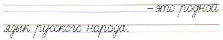 Русский язык 1 класс рабочая тетрадь Канакина страница 5