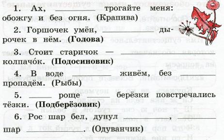 Русский язык 3 класс рабочая тетрадь Канакина 2 часть страница 5