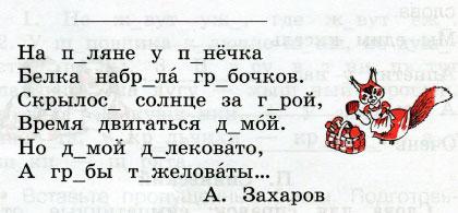 Русский язык 2 класс рабочая тетрадь Канакина 2 часть страница 5