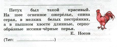 Русский язык 3 класс рабочая тетрадь Канакина 1 часть страница 5