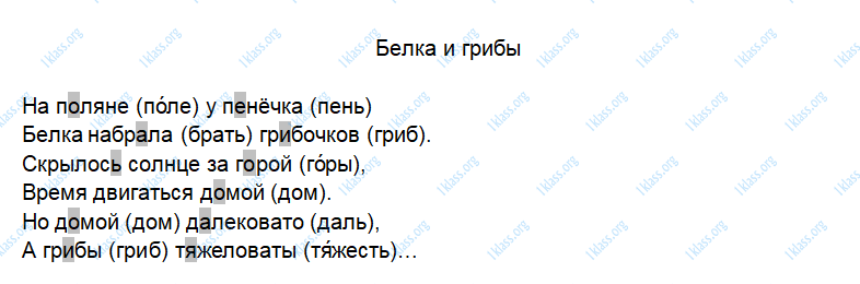 Русский язык 2 класс рабочая тетрадь Канакина 2 часть страница 5 - упражнение 6