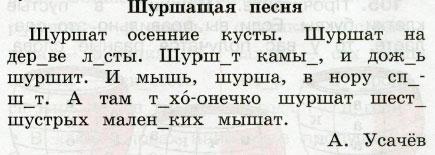 Русский язык 2 класс рабочая тетрадь Канакина 1 часть страница 50 упражнение 107