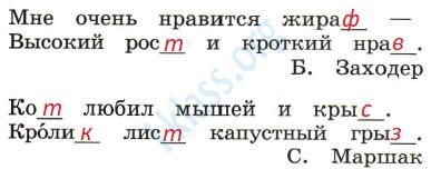 Русский язык 1 класс рабочая тетрадь Канакина страница 50 - упражнение 6