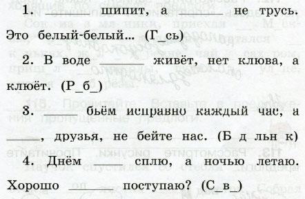 Русский язык 2 класс рабочая тетрадь Канакина 2 часть страница 51