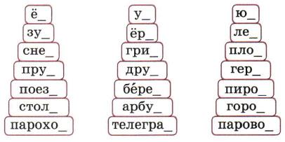 Русский язык 1 класс рабочая тетрадь Канакина страница 51