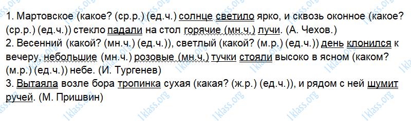 Русский язык 3 класс рабочая тетрадь Канакина 2 часть страница 52 - упражнение 116