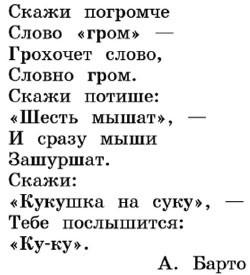 Русский язык 1 класс учебник Канакина страница 51