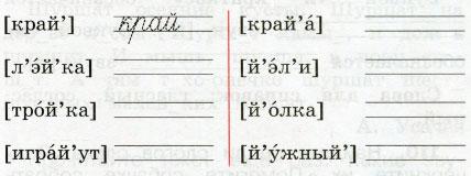 Русский язык 2 класс рабочая тетрадь Канакина 1 часть страница 52 упражнение 111