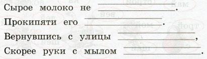 Русский язык 2 класс рабочая тетрадь Канакина 1 часть страница 52 упражнение 112
