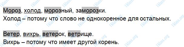 Русский язык 3 класс рабочая тетрадь Канакина 1 часть страница 52 - упражнение 131