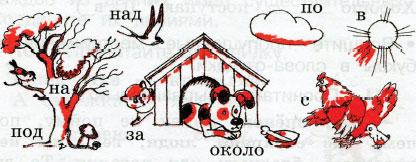 Русский язык 2 класс рабочая тетрадь Канакина 2 часть страница 52