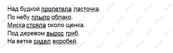 Русский язык 2 класс рабочая тетрадь Канакина 2 часть страница 52 - упражнение 113