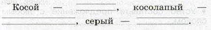 Русский язык 2 класс рабочая тетрадь Канакина 1 часть страница 52 упражнение 113