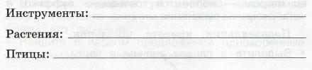Русский язык 3 класс рабочая тетрадь Канакина 1 часть страница 52