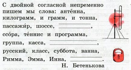 Русский язык 2 класс рабочая тетрадь Канакина 1 часть страница 53 упражнение 114