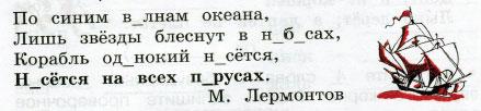 Русский язык 3 класс рабочая тетрадь Канакина 1 часть страница 53