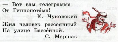 Русский язык 2 класс рабочая тетрадь Канакина 1 часть страница 53 упражнение 115