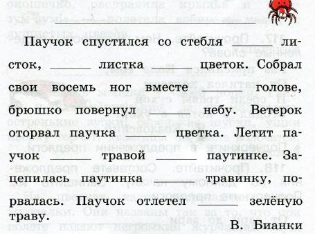 Русский язык 2 класс рабочая тетрадь Канакина 2 часть страница 53