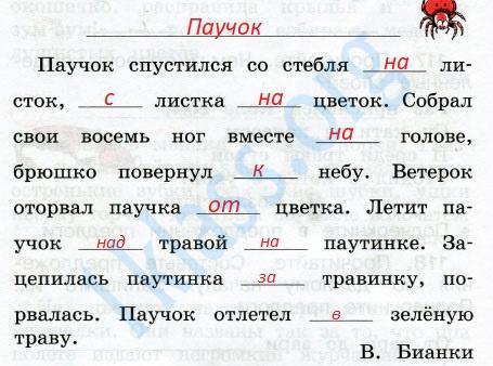 Русский язык 2 класс рабочая тетрадь Канакина 2 часть страница 53 - упражнение 115