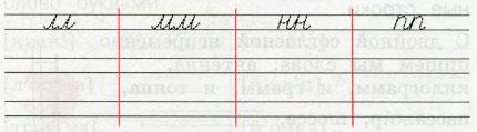 Русский язык 2 класс рабочая тетрадь Канакина 1 часть страница 54 упражнение 116