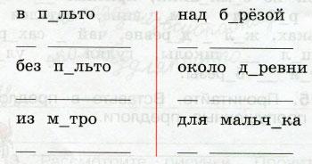 Русский язык 2 класс рабочая тетрадь Канакина 2 часть страница 54