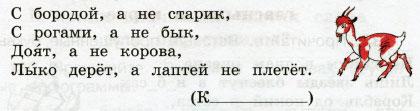Русский язык 3 класс рабочая тетрадь Канакина 1 часть страница 54