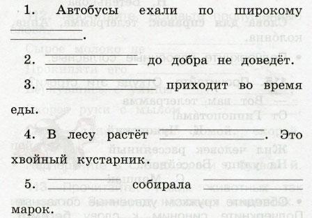 Русский язык 2 класс рабочая тетрадь Канакина 1 часть страница 54 упражнение 117