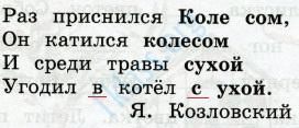 Русский язык 2 класс рабочая тетрадь Канакина 2 часть страница 54 - упражнение 117