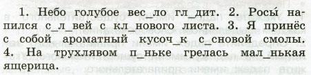 Русский язык 3 класс рабочая тетрадь Канакина 2 часть страница 54