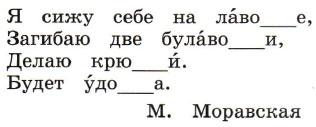 Русский язык 1 класс рабочая тетрадь Канакина страница 54