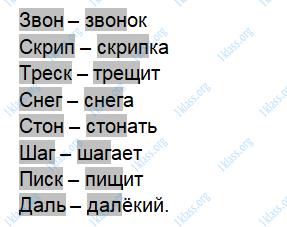 Русский язык 3 класс рабочая тетрадь Канакина 1 часть страница 55 - упражнение 137