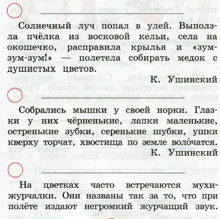 Русский язык 2 класс рабочая тетрадь Канакина 2 часть страница 55