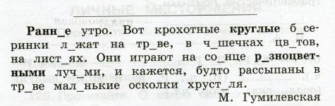 Русский язык 3 класс рабочая тетрадь Канакина 2 часть страница 55