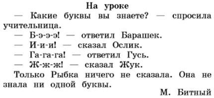 Русский язык 1 класс учебник Канакина страница 55